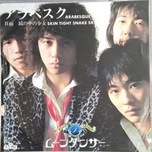 ムーン・ダンサー シングルレコード