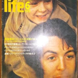 ミュージックライフ 1970年6月号