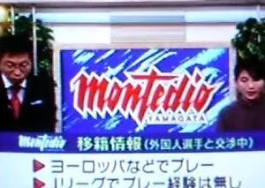 モンテ、新加入の外国人選手は、J初参戦?
