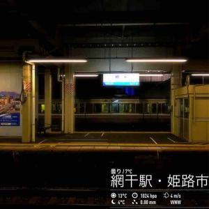 2019年11月20日(水)午前5時の気温6.7度、湿度64%、姫路市網干駅の朝です。
