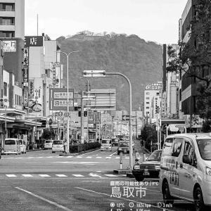 2020年1月24日(金)午前6時の気温9.7度、湿度88%、暖かい鳥取市滝山の夜明け前です。 写真は過日の鳥取駅から望む久松山です。
