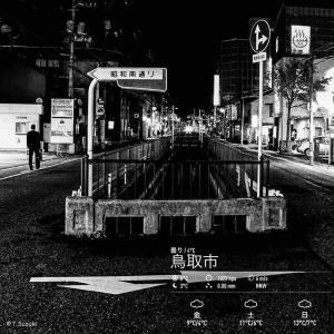 2020年2月27日(木)午前5時の気温6.3度、湿度70%、道が濡れている鳥取市滝山の夜明け前です。 写真は過日の鳥取市末広温泉町です。