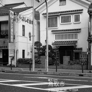2020年9月13日(日)午前5時の気温22.9度、湿度90%、曇り空で迎える鳥取市滝山の朝です。 写真は過日の鳥取市・旧吉田医院です。
