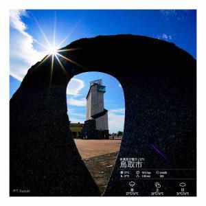 2020年9月17日(木)午前6時の気温25.9度、湿度86%、曇りで迎える鳥取市滝山の朝です。 写真は過日の因幡万葉歴史館・うさぎのオブジェと時の塔です