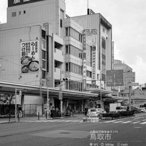 2020年11月28日(土)午前7時の気温7.1度、湿度78%、鳥取市滝山の朝です。 写真は過日の鳥取駅前商店街の一コマです。