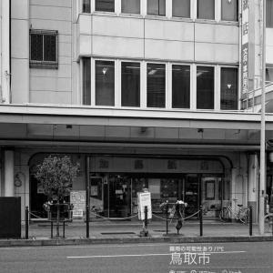 2020年11月29日(日)午前7時の気温5.2度、湿度88%、静かに冷え込んだ鳥取市滝山の朝です。 写真はリクエストにお応えして過日の加藤紙店です。