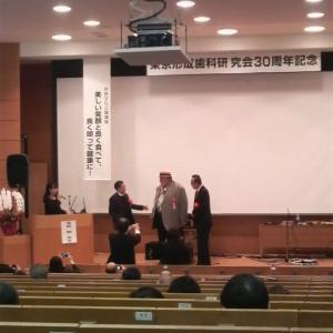 東京形成歯科研究会30周年記念公演 感想