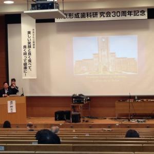 東京形成歯科研究会」  30周年 記念講演会 拝聴感想