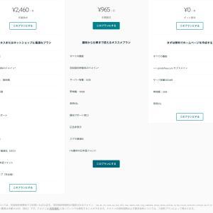 Jimdoの有料Pro版を申し込む時の手順 | 豊橋&豊川の売れる看板屋さんブログ