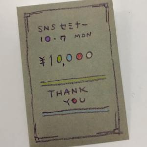 あり得ないシーンでいただいた手作り封筒は凄かった | 豊橋&豊川の売れる看板屋さん