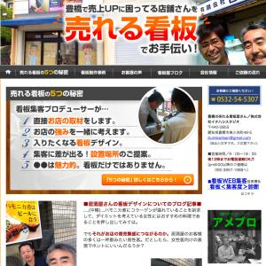 ホームページにしっかりと顔出しすることが大事 | 豊橋&豊川の売れる看板屋さんブログ