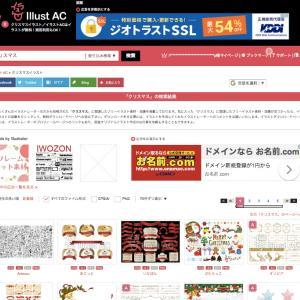 イラストACもすごいけど、写真ACも凄いぞ | 豊橋&豊川の売れる看板屋さんブログ
