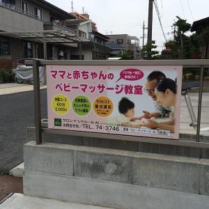 ベビーマッサージは必ずしもお母さんがターゲットにあらず | 豊橋&豊川の売れる看板屋さんブログ