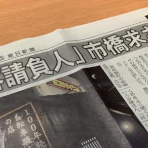新聞掲載いただいたら、SNSで嬉しい投稿を沢山いただきました | 豊橋&豊川の売れる看板屋さん