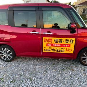 マグネット看板を貼った車を、市内を駆け回ってくれる営業マン | 豊橋&豊川の売れる看板屋さんブロ
