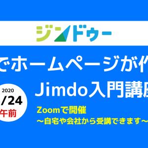 オンラインツールのZoomで開催するJimdo講座 | 豊橋&豊川の売れる看板屋さんブログ