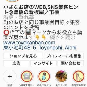 Instagramで勝手に怪しいアカウントからタグ付けされない為の設定   豊橋&豊川の看板屋さ