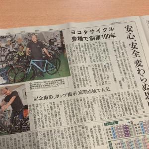 豊橋の売れる看板屋さんがデザインした自転車屋さんの看板が切っ掛けで新聞取材が♪