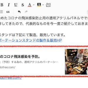 アメブロ投稿でURL記入で自動的にバナー表示をしてくれますね   豊橋の売れる看板屋さんブログ