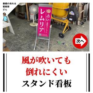 風が吹いても倒れにくいスタンド看板を豊川の占いの店舗さんに納品 | 豊橋の売れる看板屋さん
