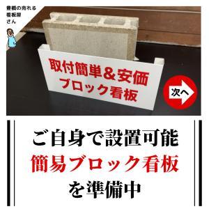 自分で取付、安価なブロック看板なら遠方への発送も可能です   豊橋の売れる看板屋さ