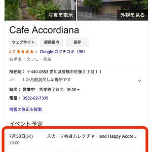 Googleマイビジネスのナレッジパネルにイベント情報が掲載   豊橋&豊川の売れる看板屋さん