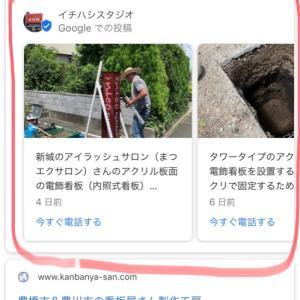 Googleマイビジネスの最新情報の投稿がGoogle検索に表示   豊橋&豊川の看板屋さん