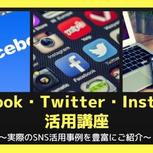 売上UPに繋がるFacebook&Twitter&Instagramの活用講座【豊橋で9/5夜】