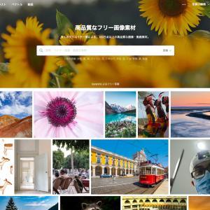 ブログやSNS投稿の時に使える画像サイトのご紹介   豊橋&豊川の売れる看板屋さんブログ