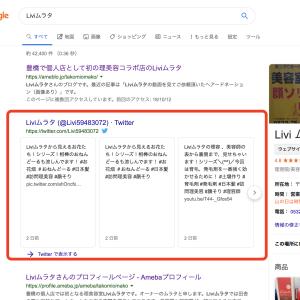 Twitterの各投稿記事がGoogle検索に表示される!!!   豊橋の看板屋さん