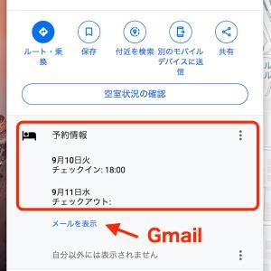 楽天トラベルでホテル予約したらGoogleマップ上に表示されていた   豊橋&豊川の看板屋さん