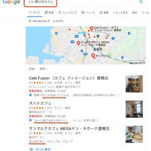 【感じのいいカフェ】で探された時に出てますか?Googleマップのレビューが大事 | 豊橋の看板
