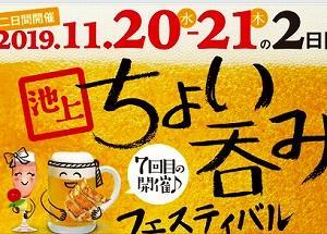 第7回 池上ちょい呑みフェスティバル 11/20(水)~21(木)