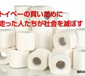 トイレットペーパー、未だに買えない!