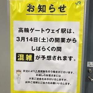 3/14(土)開業、JR新駅「高輪ゲートウェイ駅」