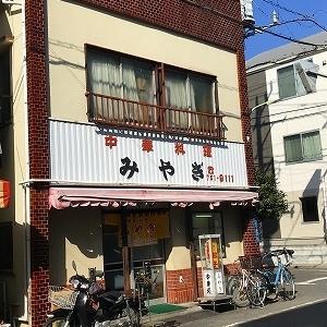 やっぱり美味しい町中華「みやぎ」