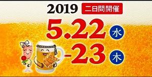 第6回 池上ちょい呑みフェスティバル 5/22(水)~23(木)