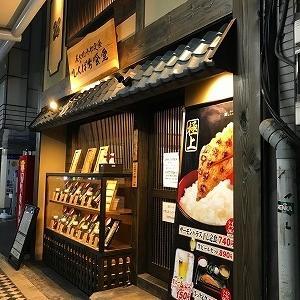 炭火の焼き魚が美味しいお店「しんぱち食堂」@蒲田