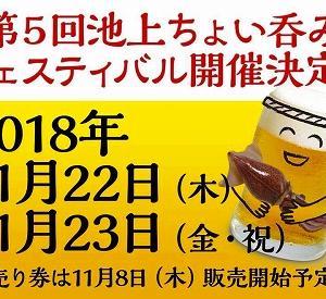 第5回 池上ちょい呑みフェスティバル 11/22(木)~23(金・祝)