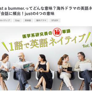 『Just a bummer』の意味わかりますか?〜海外ドラマで学ぶネイティブ英会話(第4回)