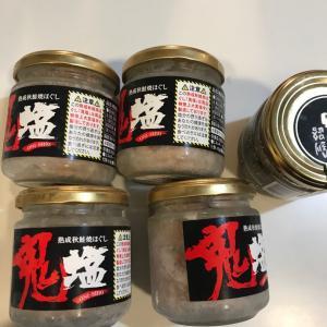 ふるさと納税 釧路町 鬼塩鮭フレーク