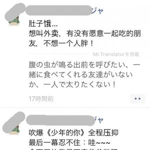 wechat、一人で太りたくない