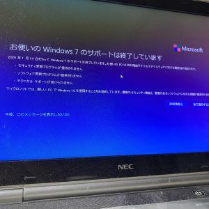 2,020年1月、Windows7、サポート終了後も