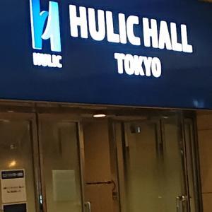 ヒューリックホール東京(2020.09.20)