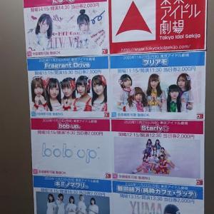 東京アイドル劇場(YMCAホール 2020.11.23)