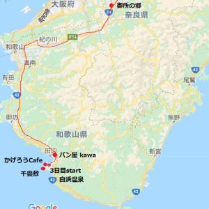 わんことゆく~和歌山旅 3日目~
