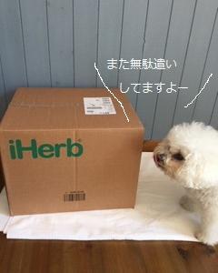 iHarbでお買い物しました