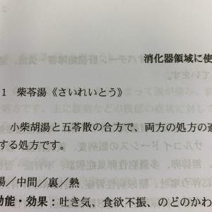 日曜日の漢方の授業にコマメが飲んでた柴苓湯が