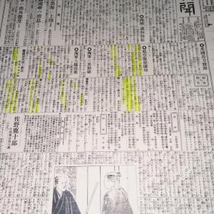 新聞からの年表づくり