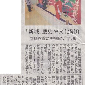 宜野湾市立博物館の「新城」展